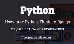 Изучение Python, Tkinter и Django
