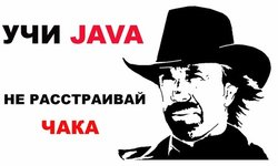 Java (Джава) для начинающих: с нуля до сертификата Oracle