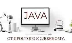 Java. От простого к сложному.