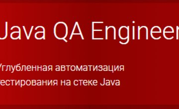 Java QA Engineer (Часть 1-3)