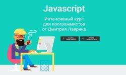 Javascript: Интенсивный курс для программистов от Дмитрия Лаврика