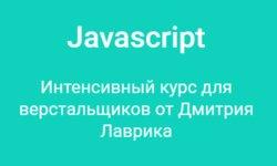 JavaScript: Интенсивный курс для верстальщиков от Дмитрия Лаврика