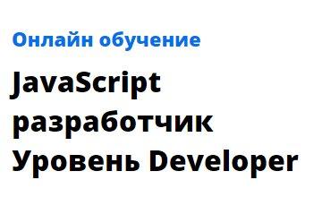 JavaScript разработчик: Уровень Developer