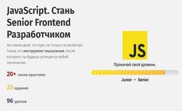 JavaScript. Стань Senior Frontend Разработчиком