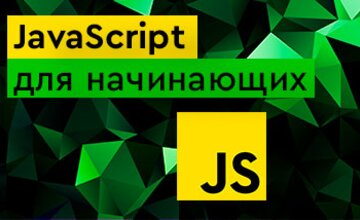 JavaScript Стартовый