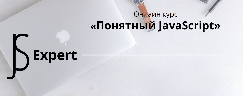 Понятный JavaScript