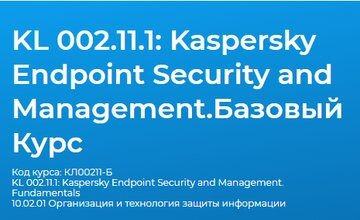 KL 002.11.1: Kaspersky Endpoint Security and Management. Базовый Курс