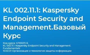 KL 002.11.1: Kaspersky Endpoint Security and Management. Базовый Курс