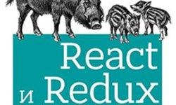 [Книга] React и Redux. Функциональная веб-разработка