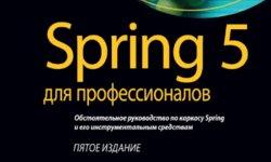 [Книга] Spring 5 для профессионалов