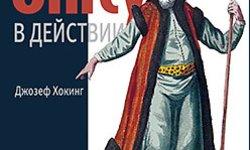 [Книга] Unity в действии. Мультиплатформенная разработка на C#. 2-е межд. издание
