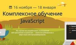 Комплексное обучение JavaScript (Январь 2018)