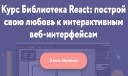 Курс Библиотека React: построй свою любовь к интерактивным веб-интерфейсам