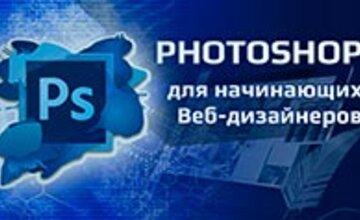 Курс Photoshop для начинающих Веб-дизайнеров
