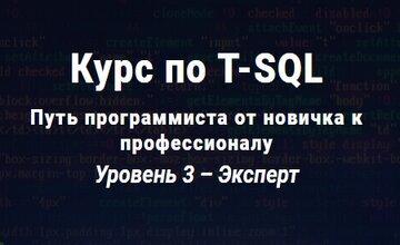 Курс по T-SQL. Путь программиста от новичка к профессионалу Уровень 3 - Эксперт