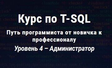 Курс по T-SQL Путь программиста от новичка к профессионалу Уровень 4