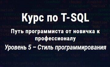 Курс по T-SQL Путь программиста от новичка к профессионалу Уровень 5