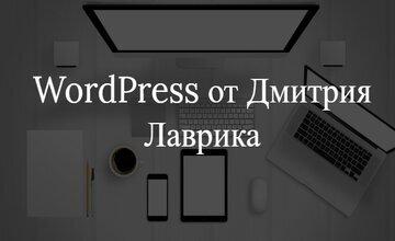 Курс по WordPress от Дмитрия Лаврика (2020)