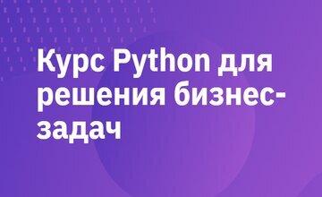 Курс Python для решения бизнес-задач