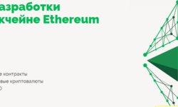 Курс разработки  на блокчейне Ethereum. Базовый курс