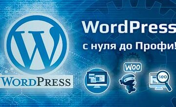 Курс WordPress - с нуля до Профи!