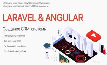 Laravel & Angular. Создание CRM-системы