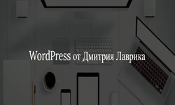 Курс по WordPress