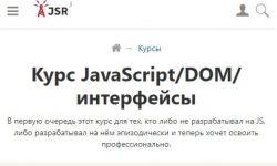 Курс JavaScript / DOM / интерфейсы