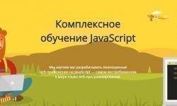 Комплексное обучение Javascript