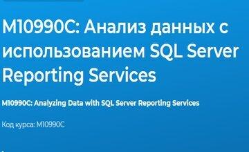 М10990С: Анализ данных с использованием SQL Server Reporting Services