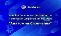 Курс «Анатомия блокчейна»