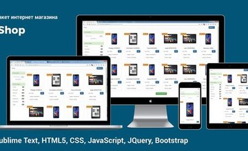 Макет интернет магазина - IShop: HTML, CSS, JS, Bootstrap