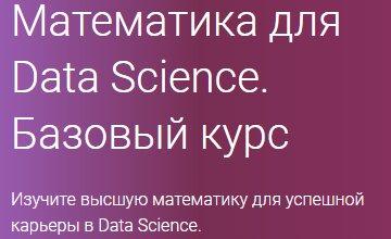 Математика для Data Science. Базовый курс (Часть 1-4)