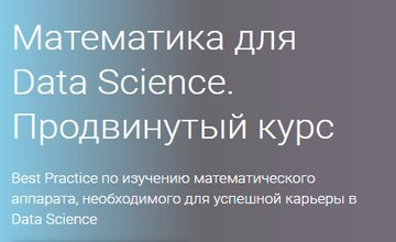 Математика для Data Science. Продвинутый курс (Часть 1-2)