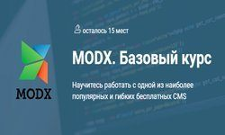 MODX. Базовый курс