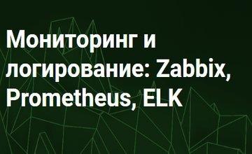 Мониторинг и логирование. Zabbix, Prometheus, ELK (Часть 1-3)