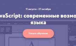 Курс JavaScript: современныe возможности языка