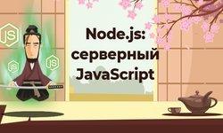 Node.js: серверный JavaScript (12 ноября - 21 декабря 2018)