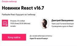 Новинки React v16.7