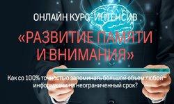 Онлайн курс-интенсив «Развитие памяти и внимания»