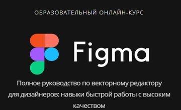 Онлайн-курс по Figma от Skillbox