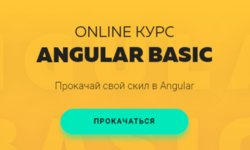 Online Курс Angular Basic - Прокачай свой скил в Angular