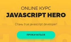 Online курс Javascript Hero