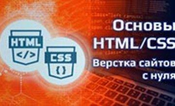 Основы HTML/CSS - верстка сайтов с нуля
