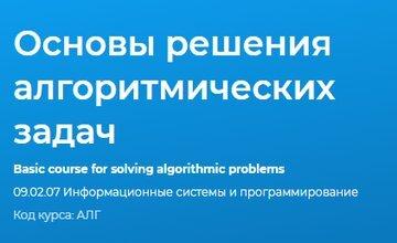 Основы решения алгоритмических задач