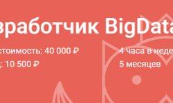 Pазработчик BigData. 4 Части из 5