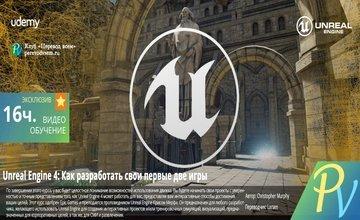 [ПЕРЕВОД] Unreal Engine 4: Как разработать свои первые две игры