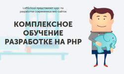 Kомплексное обучение разработке на PHP