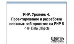 Проектирование и разработка сложных веб-проектов на PHP 5