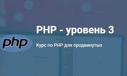 PHP - уровень 3